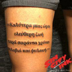 Griechische Schrift m